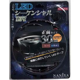 シーケンシャル LEDテープ 流れるウインカー 正面発光 30cm 15LED アンバー 2本セット RS-FA3