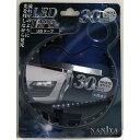 流星仕様 流れるLEDテープ 高輝度22LED 30cm ホワイト 簡易防水 RT-3W