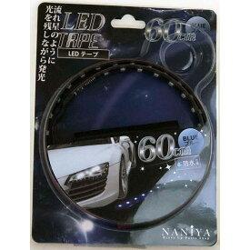 流星仕様 流れるLEDテープ 高輝度 44LED 60cm ブルー 簡易防水 RT-6B