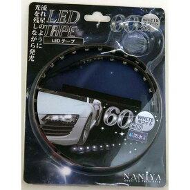 流星仕様 流れるLEDテープ 高輝度 44LED 60cm ホワイト 簡易防水 RT-6W