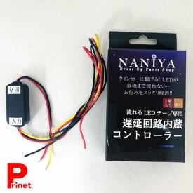 流れるLEDテープ専用 遅延回路内蔵コントローラー RT-C