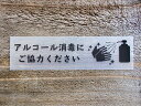 chu 015 黒 白 2枚組 アルコール消毒にご協力ください 切り文字 カッティング ステッカー シール ラベル ピクトグラム ピクトサイン 除菌 衛生管理 ウイルス対策 感染防止 識別 警告 注意 喚起 防水 耐水 お願い 【メール便送料無料】