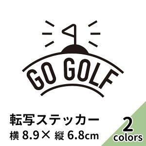 GO GOLF 11 黒 白 2枚組 切り文字 カッティング ステッカー 車 かっこいい ブランド おしゃれ ゴルフ ウォールステッカー ティー ゴルフボール ゴルフバック レジャー 紳士のスポーツ ドライバ