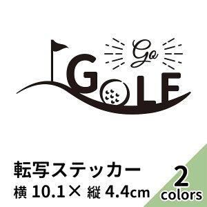 GO GOLF 16 黒 白 2枚組 切り文字 カッティング ステッカー 車 かっこいい ブランド おしゃれ ゴルフ ウォールステッカー ティー ゴルフボール ゴルフバック ごる坊 紳士のスポーツ ドライバー