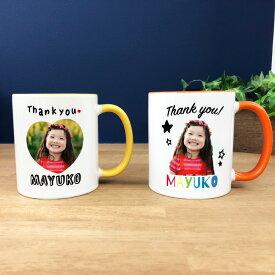 オリジナル写真プリント陶器製マグカップ。写真やメッセージを入れてプレゼントなどに♪お写真何枚でもOKのフリーコース