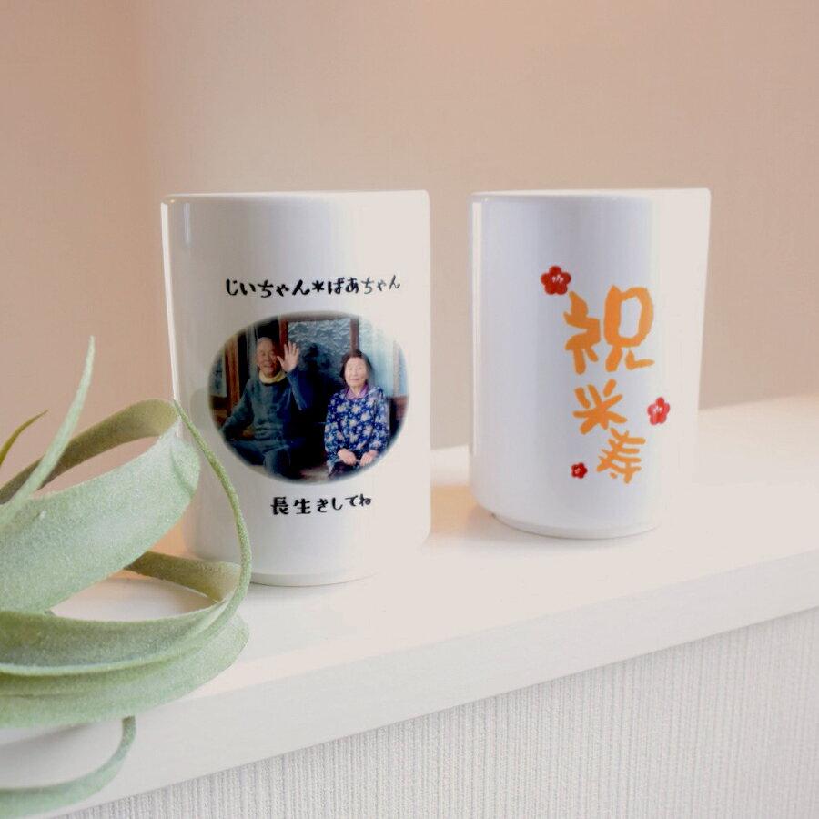 お好きな写真をプリント 湯のみ(陶器) 湯呑茶碗 敬老の日/母の日/父の日/還暦祝/卒業/入学/お誕生日/贈り物/ギフト