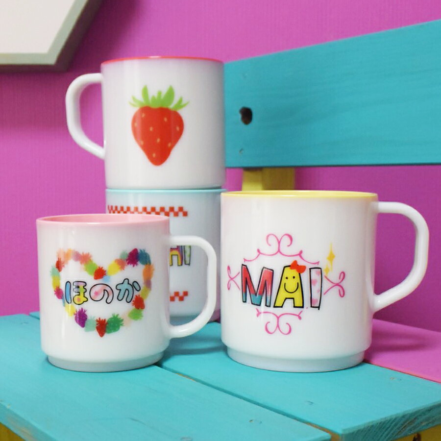 名前の消えない割れないコップ!お祝いの贈り物や記念品、入学準備にも人気のオリジナルデザインプラカップ