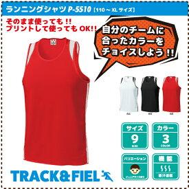 ランニングシャツ P5510