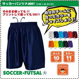 サッカーパンツ P8001