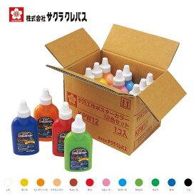 [サクラクレパス] 工作ポスターカラー 260ml 12色セット 共同制作 POSTER COLORS for handicraft use KPW12