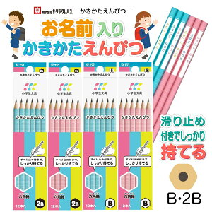 【鉛筆 名入れ 無料】 [サクラクレパス] 小学生文具 かきかたえんぴつ 六角 書き方 小学生 名前 入り Personalized Pencils - Name Pencils for students G6エンピツ