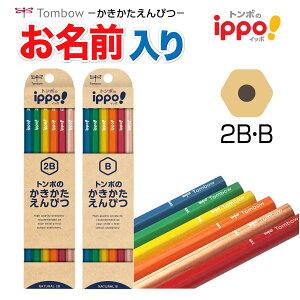 【鉛筆 名入れ 無料】[トンボ鉛筆] ippo イッポ かきかたえんぴつ ナチュラル Natural柄 六角 書き方 小学生 名前 入り Personalized Pencils - Name Pencils 2B B HB KB-KNN04