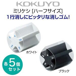 [コクヨ] ミリケシ ハーフサイズ 消しゴム ホワイト・ブラック M-750 5個セット