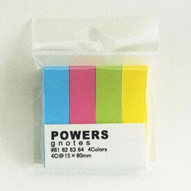 【定番人気商品】ふせん 新色追加 パワーズ 4Colors 4c@15x60mm