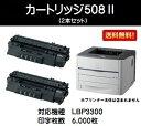 CANON トナーカートリッジ508II(大容量) お買い得2本セット【リサイクルトナー】【即日出荷】【送料無料】【LBP3300】