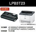 EPSON ETカートリッジLPB3T23【純正汎用品】【翌営業日出荷】【送料無料】【LP-S3500/LP-S3500Z/LP-S3500R/LP-S3500PS…