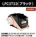 ETカートリッジLPC3T33 ブラック【リサイクルトナー】【即日出荷】【送料無料】【LP-S7160/LP-S7160Z/LP-S71C7】※ご注文前に在庫の確認をお願いします