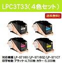 EPSON ETカートリッジLPC3T33お買い得4色セット【純正品】【翌営業日出荷】【送料無料】【LP-S7160/LP-S7160Z/LP-S71C7】