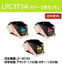 EPSON ETカートリッジLPC3T34 お買い得カラー3色セット(LPC3T35 Sサイズ)【純正品】【即日出荷】【送料無料】【訳あり特価品・茶箱スタータートナー】【LP-S6160】