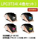 EPSON ETカートリッジLPC3T34お買い得4色セット【純正品】【翌営業日出荷】【送料無料】【LP-S6160】