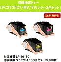 EPSON 環境推進トナーLPC3T35CV/MV/YVお買い得カラー3色セット【純正品】【翌営業日出荷】【送料無料】【LP-S6160】