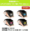EPSON 環境推進トナーLPC3T35KV/CV/MV/YVお買い得4色セット【純正品】【翌営業日出荷】【送料無料】【LP-S6160】