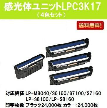 EPSON 感光体ユニットLPC3K17 カラー/モノクロ4本セット【純正品】【即日出荷】【送料無料】【訳あり特価品・茶箱スターター感光体】【LP-M8040/LP-M804/LP-S6160/LP-S7100/LP-S7160/LP-S71/LP-S8100/LP-S8160/LP-S81】