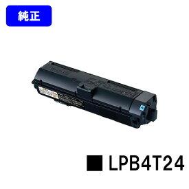 EPSON ETカートリッジ LPB4T24【純正品】【翌営業日出荷】【送料無料】【LP-S180D/LP-S180DN/LP-S280DN/LP-S380DN】