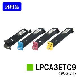 トナーカートリッジ LPCA3ETC9お買い得4色セット【汎用品】【翌営業日出荷】【送料無料】【LP-S7000/LP-S7000R/LP-S7000SR】