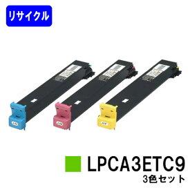 トナーカートリッジ LPCA3ETC9お買い得カラー3色セット【リサイクルトナー】【即日出荷】【送料無料】【LP-S7000/LP-S7000R/LP-S7000SR】