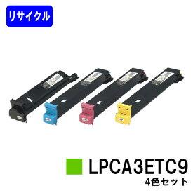 トナーカートリッジ LPCA3ETC9 お買い得4色セット【リサイクルトナー】【即日出荷】【送料無料】【LP-S7000/LP-S7000R/LP-S7000SR】