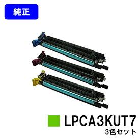 EPSON 感光体ユニット LPCA3KUT7お買い得カラー3色セット【純正品】【翌営業日出荷】【送料無料】【LP-S7000/LP-S7000R/LP-S7000SR】