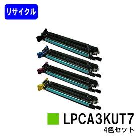 感光体ユニット LPCA3KUT7 お買い得4色セット【リサイクル品】【リターン品】【送料無料】【LP-S7000/LP-S7000R/LP-S7000SR】※使用済みカートリッジが必要です