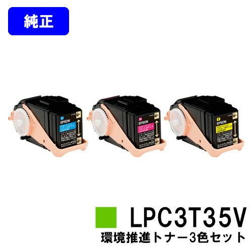 EPSON 環境推進トナー LPC3T35CV/MV/YVお買い得カラー3色セット【純正品】【即日出荷】【送料無料】【LP-S6160】