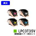 EPSON 環境推進トナー LPC3T35KV/CV/MV/YVお買い得4色セット【純正品】【即日出荷】【送料無料】【LP-S6160】