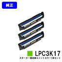 EPSON 感光体ユニット LPC3K17 カラー3本セット【純正品】【即日出荷】【送料無料】【特価品・茶箱スターター感光体】…