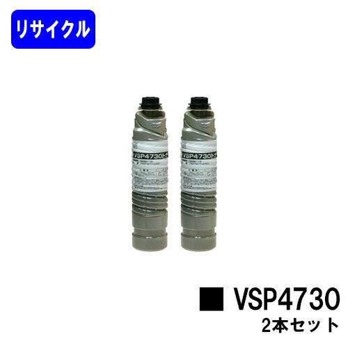 富士通 VSP4730トナー お買い得2本セット【リサイクルトナー】【即日出荷】【送料無料】【System Printer VSP4730B】※ご注文前に在庫の確認をお願いします