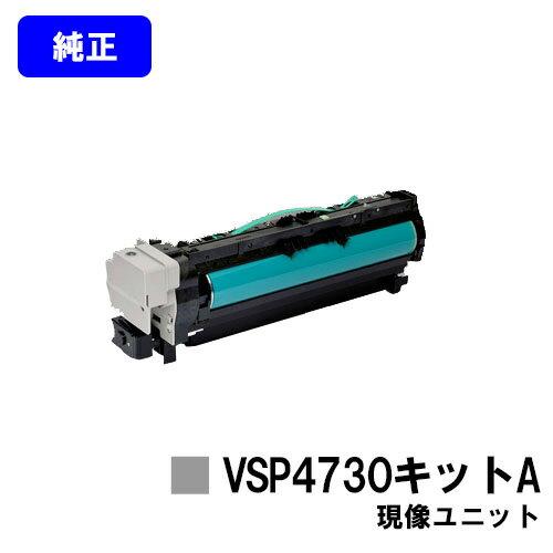 富士通 VSP4730キットA(現像ユニット)【純正品】【2〜3営業日内出荷】【送料無料】【System Printer VSP4730B】