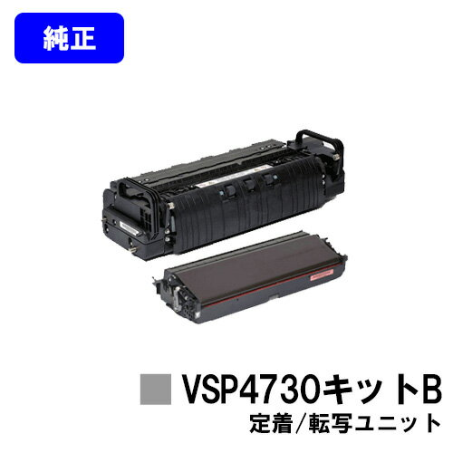富士通 VSP4730キットB (定着/転写ユニット)【純正品】【2〜3営業日内出荷】【送料無料】【System Printer VSP4730B】