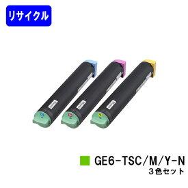 カシオ(CASIO) トナーカートリッジ GE6-TSC/M/Y-Nお買い得カラー3色セット【リサイクルトナー】【即日出荷】【送料無料】【SPEEDIA GE6000】