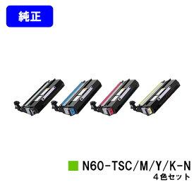 カシオ(CASIO) トナーカートリッジ N60-TSK/C/M/Y-Nお買い得4色セット【純正品】【2〜3営業日内出荷】【送料無料】【SPEEDIA N6000/N6000SC/N6100/N6100SC】
