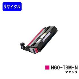 カシオ(CASIO) トナーカートリッジ N60-TSM-N マゼンダ【リサイクルトナー】【リターン品】【送料無料】【SPEEDIA N6000/N6000SC/N6100/N6100SC】※使用済みカートリッジが必要です