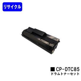 カシオ(CASIO) ドラムトナーセット CP-DTC85【リサイクルトナー】【即日出荷】【送料無料】【CP-E8500/CP-E8500NW】