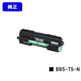 カシオ(CASIO) トナーカートリッジ B95-TS-N【純正品】【翌営業日出荷】【送料無料】【SPEEDIA B9500】
