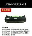 NEC EPカートリッジPR-2200X-11【リサイクルトナー】【即日出荷】【送料無料】【MultiWriter 2000X/2050/2200X2/2250】