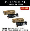 NEC トナーカートリッジPR-L5700C-14 ブラックお買い得2本セット【純正品】【翌営業日出荷】【送料無料】【MultiWriter 5700C/MultiWriter 5750C】