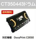ゼロックス ドラムカートリッジCT350443【純正品】【翌営業日出荷】【送料無料】【DocuPrint C3050】≪SALE≫