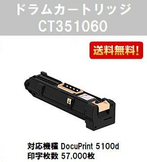 ゼロックス ドラムカートリッジCT351060【汎用品】【翌営業日出荷】【送料無料】【DocuPrint 5100d】【SALE】