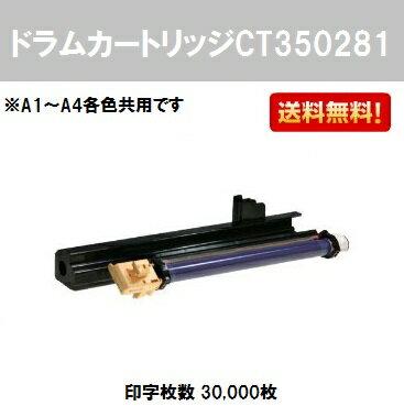 ゼロックス ドラムカートリッジCT350281【リサイクル品】【即日出荷】【送料無料】【SALE】