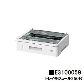 XEROX/ゼロックス DocuPrint 3200d/3500d/4400d用トレイモジュール(250枚)(E3100059)【3〜5営業日内出荷】【送料無料】※メーカー直送品のため代引き不可